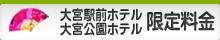大宮駅前ホテル・大宮公園ホテル限定料金